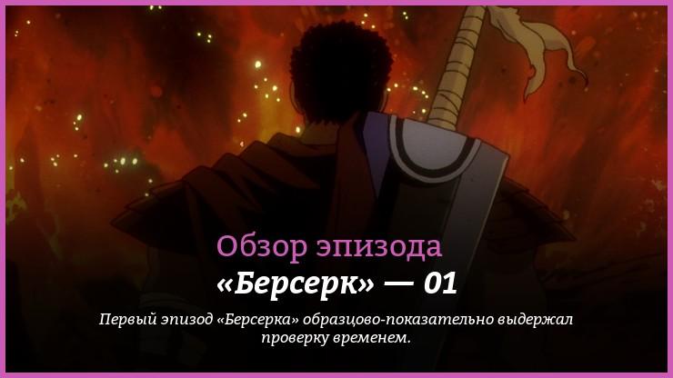 «Фильмы Про Берсерков» — 2005