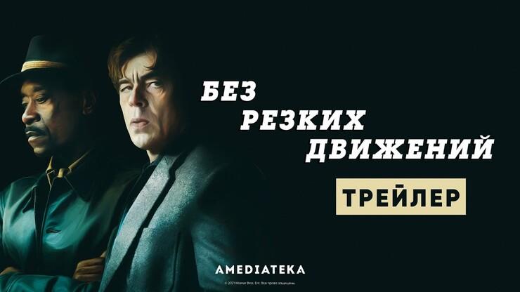 Источник: Amediateka