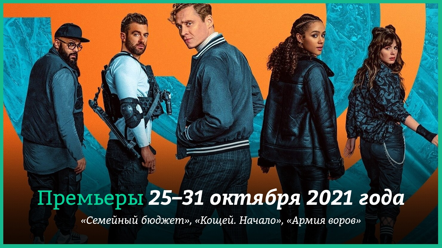 """Новые фильмы 25–31 октября 2021 года: """"Армия воров"""", """"Кощей. Начало"""" и другие новинки кино"""