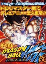 http://kino-govno.com/img/21526_dragonballhd_s.jpg