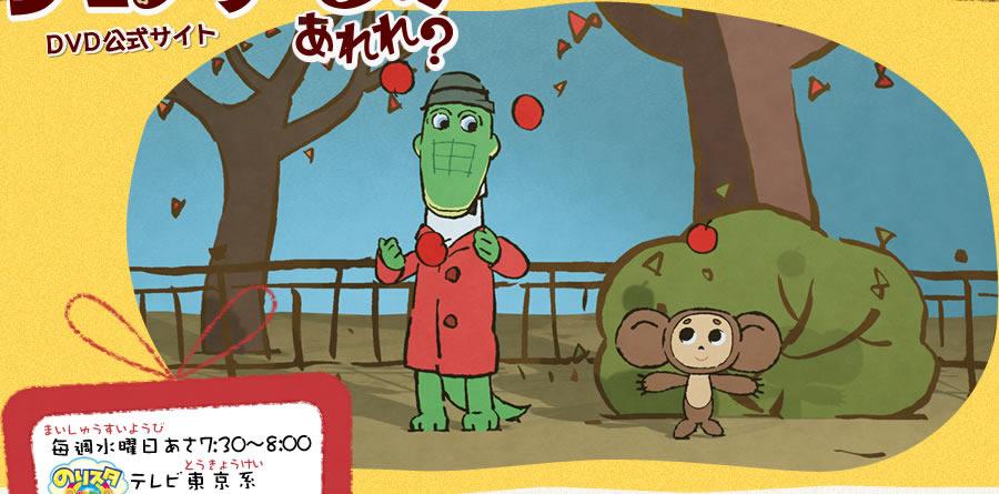 Как нарисовать чебурашку и крокодила