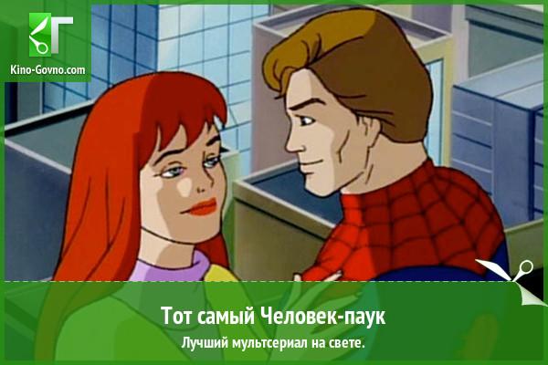 Человек паук и мэри джейн мультик