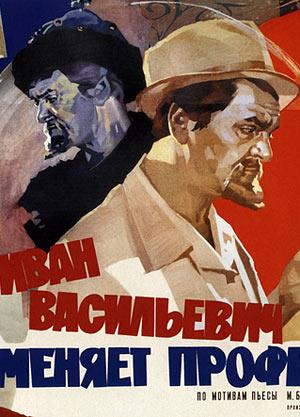 иван васильевич меняет профессию отрывки из фильма