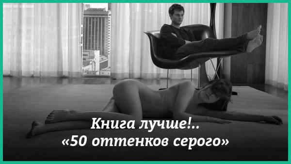 на 50 оттенков серого трейлер на русском смотреть