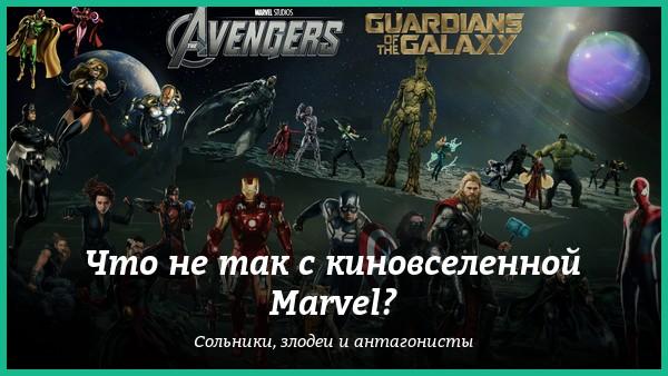 что не так с киновселенной Marvel