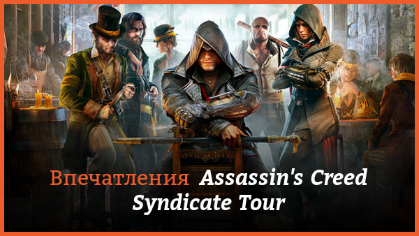 Впечатления: Assassin's Creed Syndicate Tour