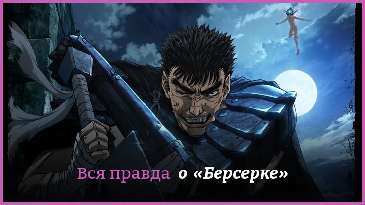 берсерк 2 серия 2016