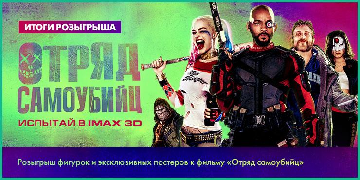 «Отряд самоубийц» стал пятым стартом вистории русского кинопроката— Касса уикенда