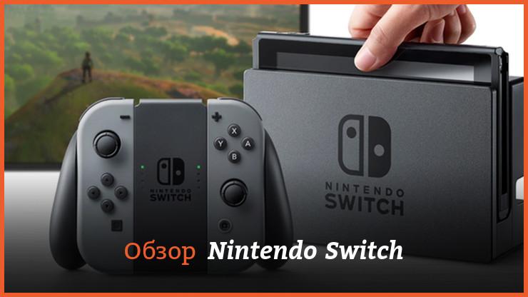Nintendo удалось реализовать полтора млн. Switch