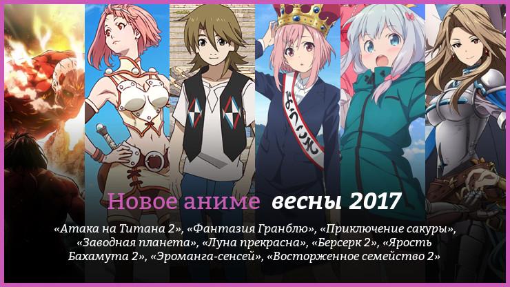 Новые аниме мультфильмы 2017 года