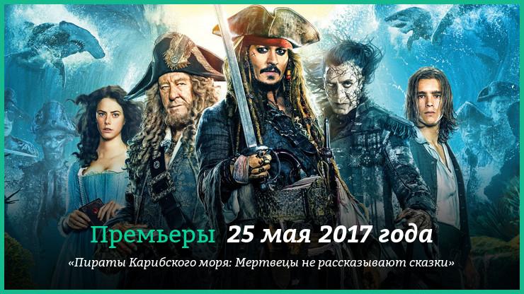 Критики разгромили пятый фильм «Пиратов Карибского моря»