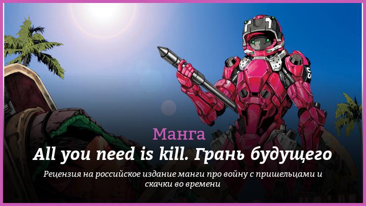 """Манга """"All you need is kill. Грань будущего"""": Российское издание"""