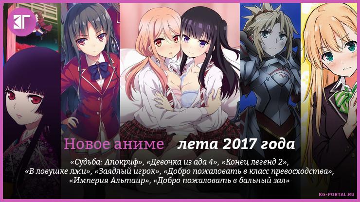Смотреть новых аниме 2017 года