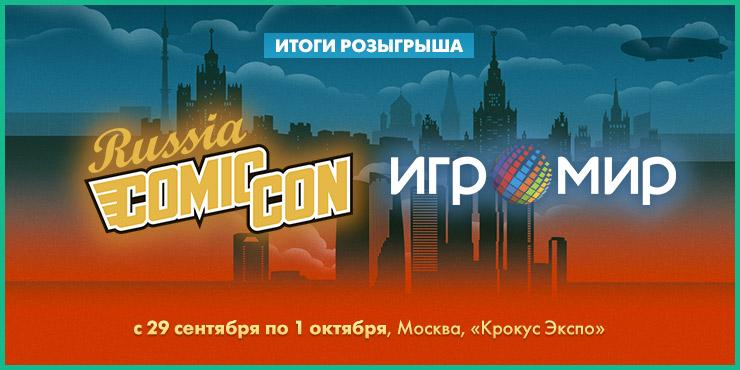 Comic Con иИгромир пройдут в российской столице . Приедет Кристофер Ллойд!
