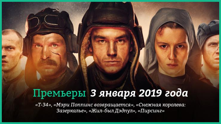 премьеры фильмов 3 января 2019 года т 34 мэри поппинс