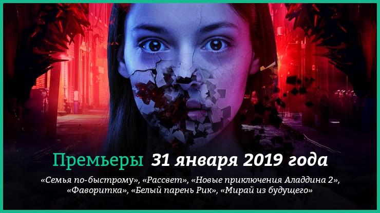 премьеры фильмов 31 января 2019 года фаворитка мирай из