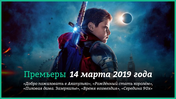 премьеры фильмов 14 марта 2019 года рождённый стать