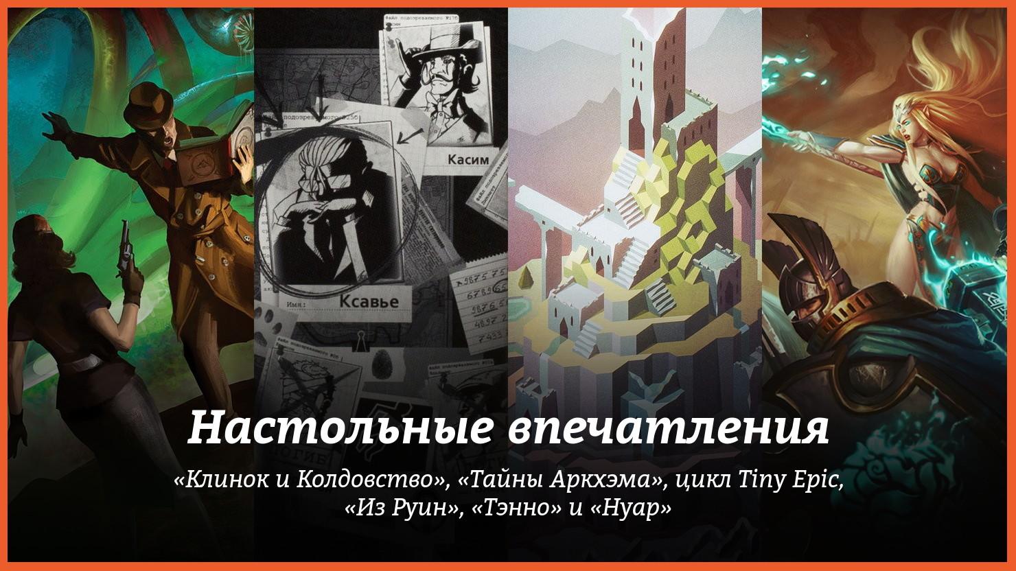 Настольные впечатления: «Клинок и Колдовство», «Тайны Аркхэма», цикл Tiny Epic, «Из Руин», «Тэнно» и «Нуар»