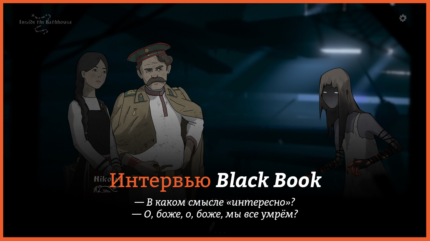 Интервью с разработчиками Black Book