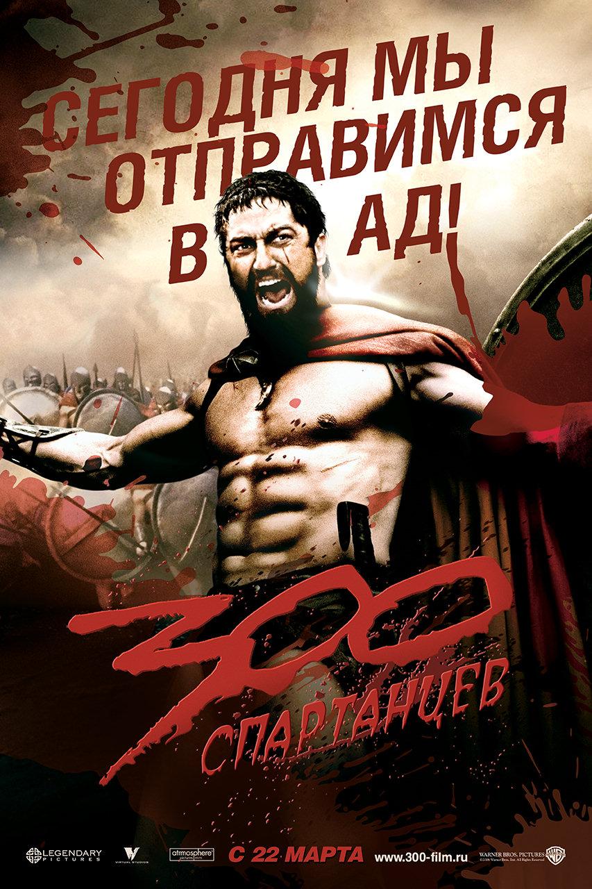 Момент секса в фильме 300 спартанцев