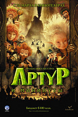 «Артур и минипуты»(Arthur and the Minimoys)