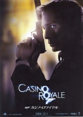 "«Казино ""Руаяль""»(Casino Royale)"