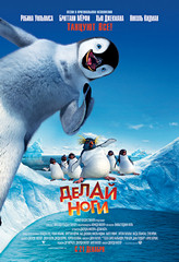 «Делай ноги»(Happy Feet)