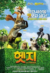 «Лесная братва»(Over the Hedge)