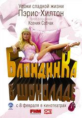 http://www.kino-govno.com/posters/pledgethis_1s.jpg