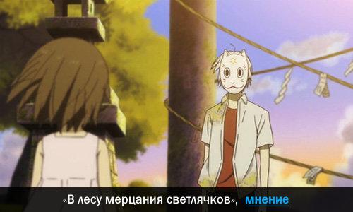 Рецензия на аниме «В лесу мерцания светлячков»