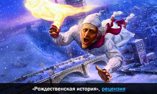 Рецензия на фильм «Рождественская история»