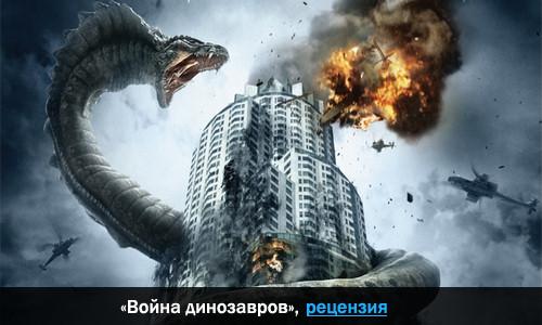 Актеры фильма война динозавров найти губка боб игра