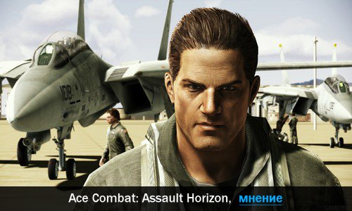 Мнение об игре Ace Combat: Assault Horizon