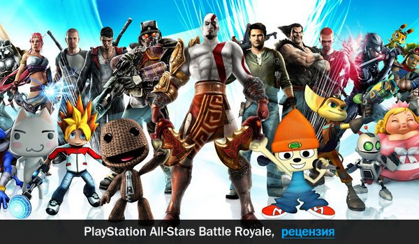 Рецензия на игру PlayStation All-Stars Battle Royale