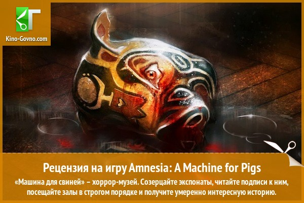 Рецензия на игру Amnesia: A Machine for Pigs