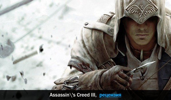 Рецензия на игру Assassin's Creed III