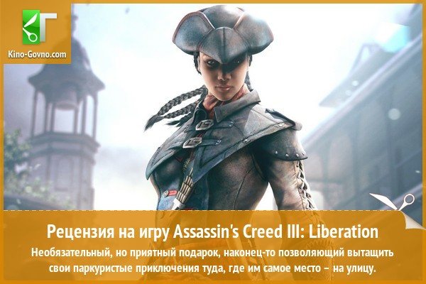 Рецензия на игру Assassin's Creed III: Liberation