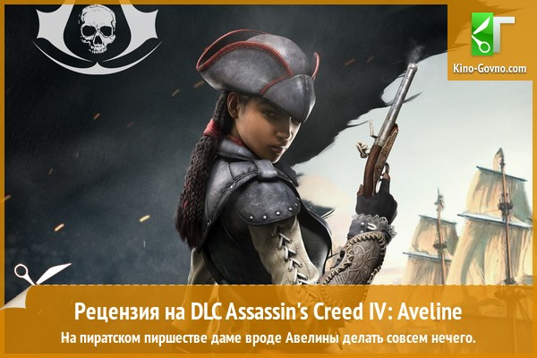 Рецензия на игру Assassin's Creed IV: Black Flag - Aveline