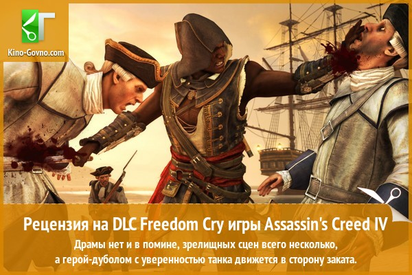 Рецензия на игру Assassin's Creed IV: Black Flag - Freedom Cry