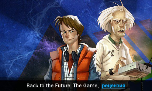 Рецензия на игру Back to the Future: The Game
