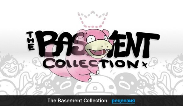 Рецензия на игру The Basement Collection