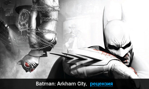 Рецензия на игру Batman: Arkham City