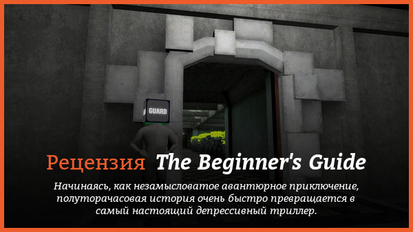Рецензия на игру The Beginner's Guide