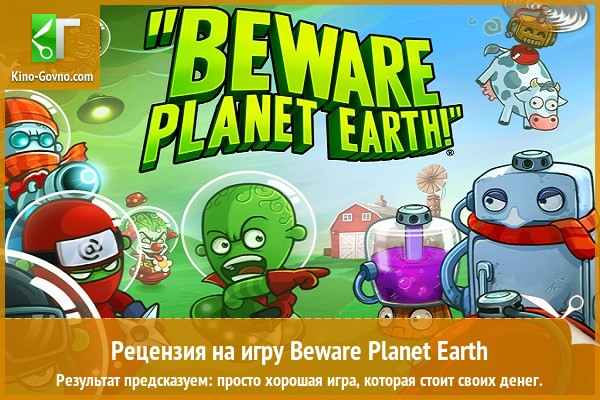 Рецензия на игру Beware Planet Earth