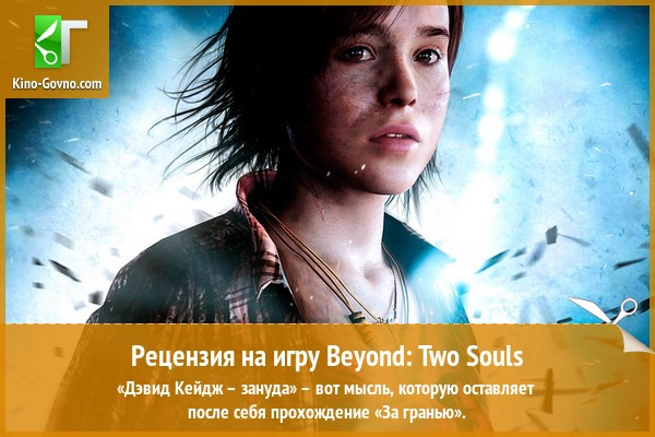 Рецензия на игру Beyond: Two Souls