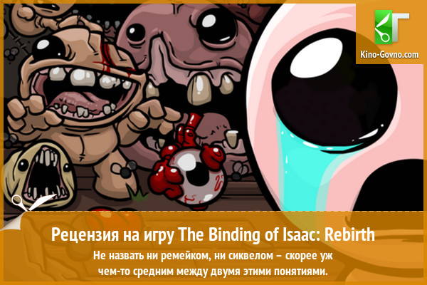 Рецензия на игру The Binding of Isaac: Rebirth