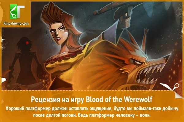 Рецензия на игру Blood of the Werewolf