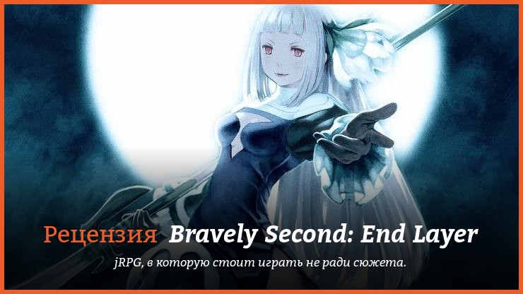Рецензия на игру Bravely Second: End Layer