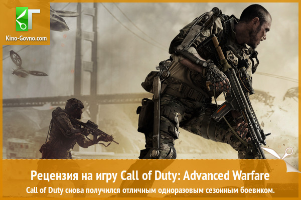 Рецензия на игру Call of Duty: Advanced Warfare