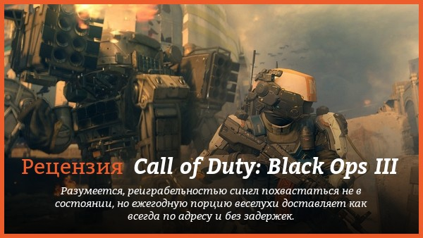 Рецензия на игру Call of Duty: Black Ops III